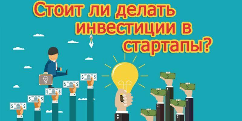 Стоит ли делать инвестиции в стартапы?