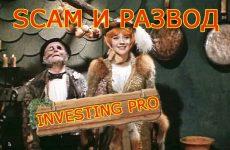 Отзывы об Investingpro — развод и мошенничество