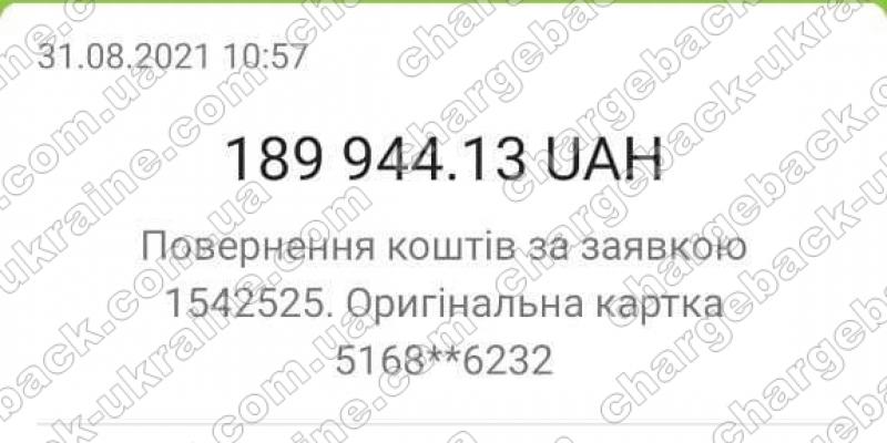 31.08.2021 возврат из KIEXO 189944,13 грн