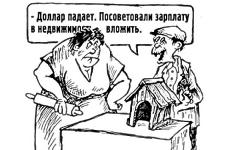 Куда вложить деньги | Недвижимость в Украине – стоит ли?