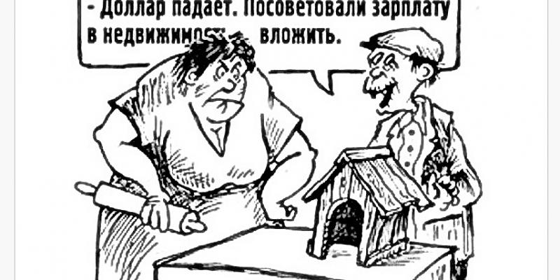 Куда вложить деньги | Недвижимость в Украине — стоит ли?