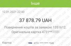 13.01.2021 возврат из LBLV 37878 грн