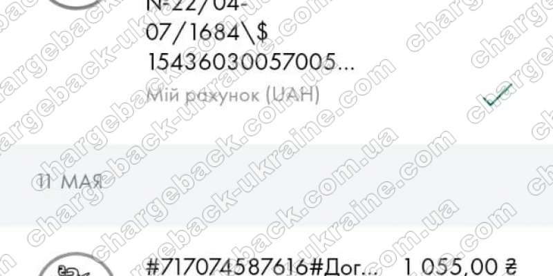 17.05.2021 возврат из LBLV 83023,20 грн