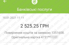 10.01.2021 возврат из lblv.com 2525 грн.