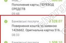 8.04.2021 возврат из LBLV 5036,17 USD
