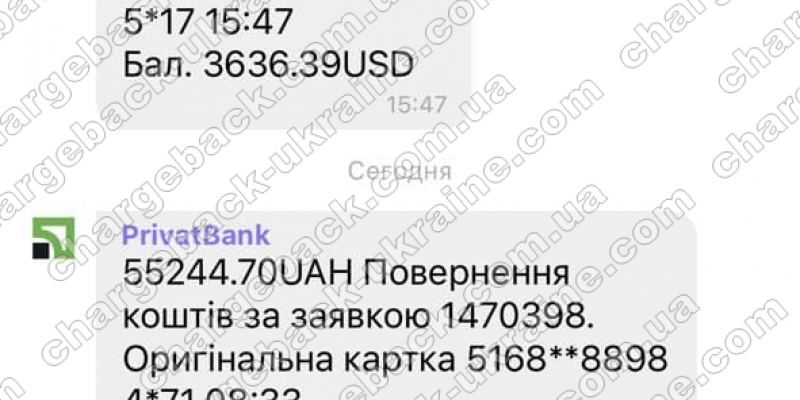 22.05.2021 возврат из LBLV 55244 грн 181 EUR