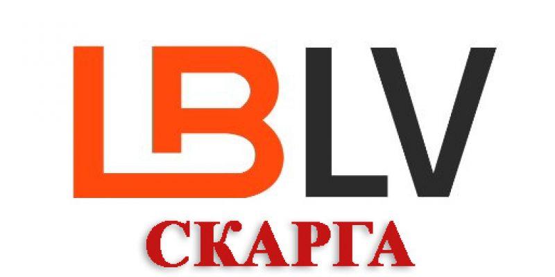 Відгук про LBLV — шахраї зливають клієнтів!