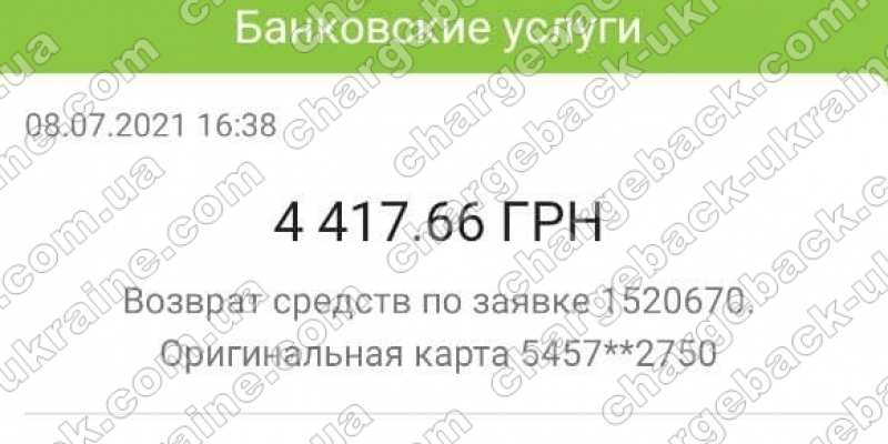 09.07.2021 возврат из Lime FX 4417,66 грн