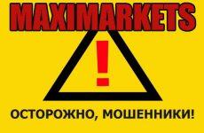 MaxiMarkets — отзывы о мошеннике
