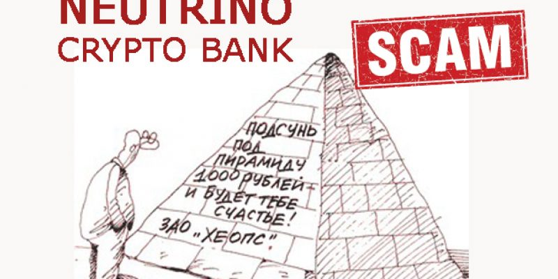 Осторожно! Пирамида neutrinobank – крипто-лохотрон