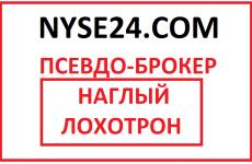 Развод NYSE24 — отзыв бывшего трейдера