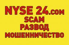 Как вернуть деньги из лохотрона NYSE 24 — развод и scam