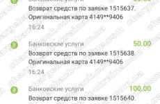 26.07.2021 возврат из Олимп Трейд-OLYMPTRADE.COM 400 USD