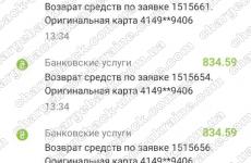 28.07.2021 возврат из Олимп Трейд-OLYMPTRADE.COM 4 739,48 грн