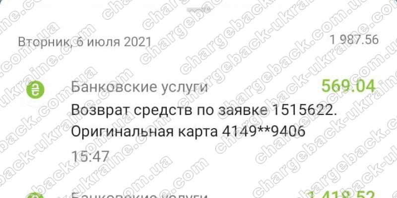 07.07.2021 возврат из OLYMPTRADE.COM FX 1987,56 грн