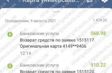 09.08.2021 возврат из Олимп Трейд-OLYMPTRADE.COM 1479,20 грн
