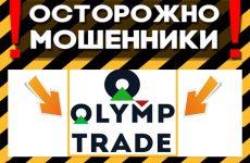Olymp Trade — отзывы о мошеннике