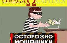 OMEGA-CAPITALS – отзывы о мошеннике