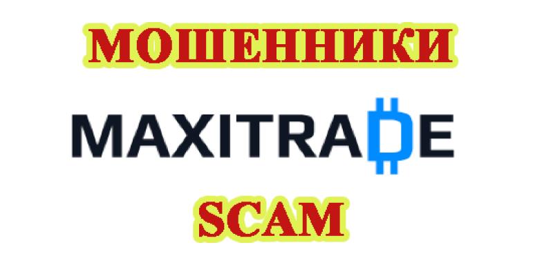 Отзывы о брокере криптовалюты MaxiTrade – scam и развод