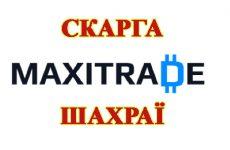 Відгук про MaxiTrade – обдурили на 11000 USD