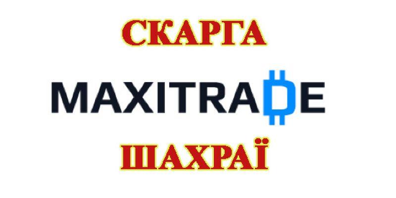 Відгук про MaxiTrade — обдурили на 11000 USD