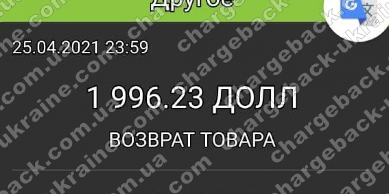 26.04.2021 возврат из amerom 1996,78 дол и 7414,75 грн