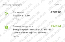 16.05.2021 возврат из LBLV 5000 USD и 6803 грн.