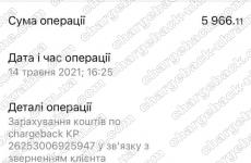 17.05.2021 возврат из Tradershome 96460 грн