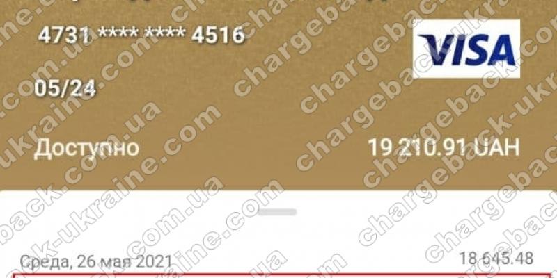 27.05.2021 возврат из LBLV 5000 usd и 18645,48 грн