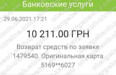 29.06.2021 возврат из Adal Royal 19 202,36 грн