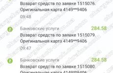 20.08.2021 возврат из Трейд-OLYMPTRADE.COM 30537.82 грн