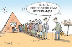В Росії ліквідовано піраміду з мільярдним обігом