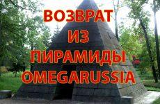 ВОЗВРАТ ИЗ Omegarussia.com 135 784 гривен
