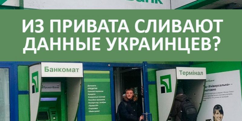 Из Приватбанка сливают персональные данные украинцев