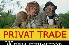 Privat Trade полный развод!!!