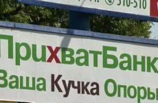Приватбанк обобрал пожилую пенсионерку