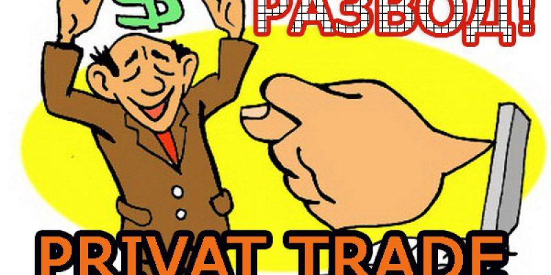 Развод от Privat Trade – лохотрон набирает обороты