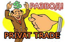 Privat Trade — очередной развод трейдера