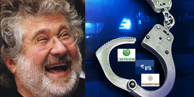 Арестованы акции Сбера, ВТБ и ПИБ
