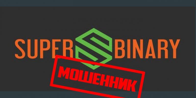SuperBinary – отзывы о мошенниках