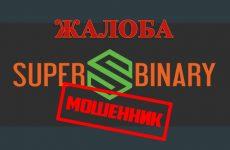 Развод superbinary на 127 000 USD – отзыв клиента