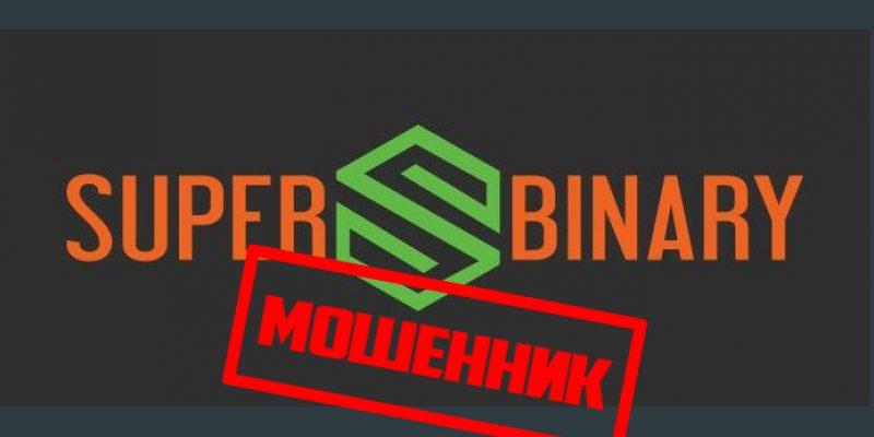SuperBinary — отзывы о мошенниках