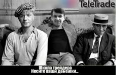 Развод от TELETRADE — отзыв бывшего трейдера Телетрейд
