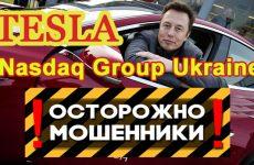 TESLA NASDAQ Украина оказались мошенниками