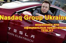 Купить акции Tesla в Украине предлагает подозрительная компания
