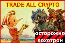 Отзывы о TradeAllCrypto – развод и мошенничество