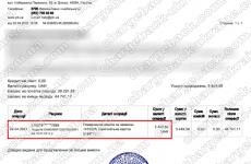 2.04.2021 возврат из TRADERSHOME 5 449,59 грн