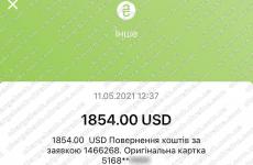 11.05.2021 возврат из Tradershome 1854 USD