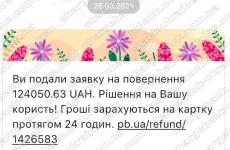 28.03.2021 возврат из Tradershome 124050,63 грн