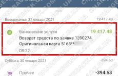 31.01.2021 возврат из Tradershome 19417,48 грн